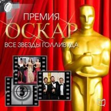Academy Award. All Hollywood Stars [Russian Edition]