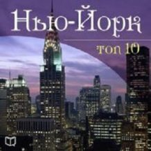 New York. TOP-10 [Russian Edition]